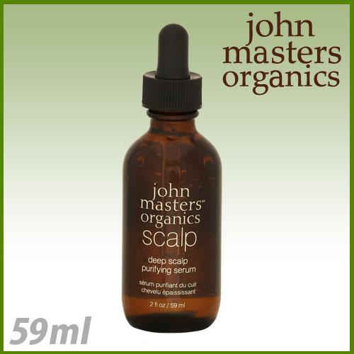 ジョンマスターオーガニック John Masters Organics ディープスキャルプピュリファイングセラム 59ml