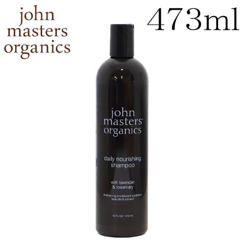 ジョンマスターオーガニック John Masters Organics ラベンダー&ローズマリー シャンプー 473ml