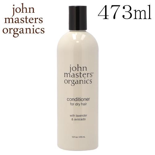 ジョンマスターオーガニック ラベンダー&アボカド インテンシブコンディショナー 473ml / John Masters Organics