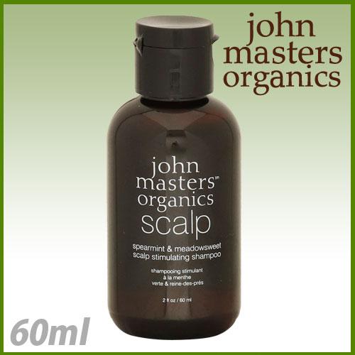 ジョンマスターオーガニック John Masters Organics スペアミント&メドウスイート スキャルプシャンプー 60ml