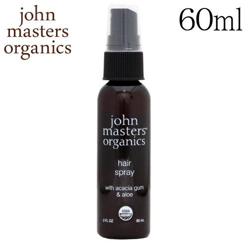 ジョンマスターオーガニック アカシアガム&アロエ ヘアスプレー 60ml / John Masters Organics