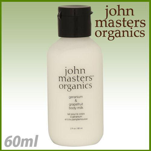 ジョンマスターオーガニック John Masters Organics ゼラニウム&グレープフルーツ ボディミルク 60ml