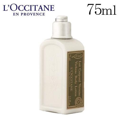 ロクシタン ヴァーベナ ボディローション 75ml / L'OCCITANE