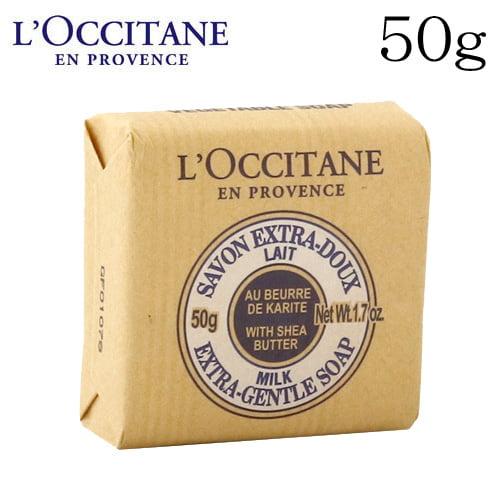 ロクシタン シア ソープ ミルク 50g / L'OCCITANE