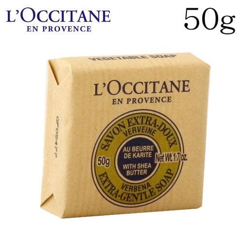 ロクシタン シア ヴァーベナ ソープ 50g / L'OCCITANE