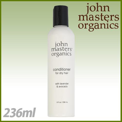 ジョンマスターオーガニック ラベンダー&アボカド コンディショナー 236ml / John Masters Organics