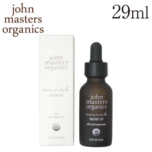 ジョンマスターオーガニック John Masters Organics ポメグラネートフェイシャルオイル 29ml