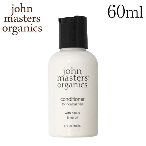 ジョンマスターオーガニック シトラス&ネロリ コンディショナー 60ml / John Masters Organics