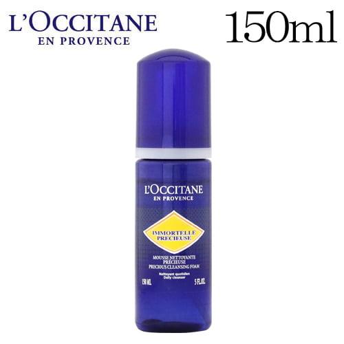 ロクシタン イモーテル プレシューズクレンジングフォーム 150ml / L'OCCITANE