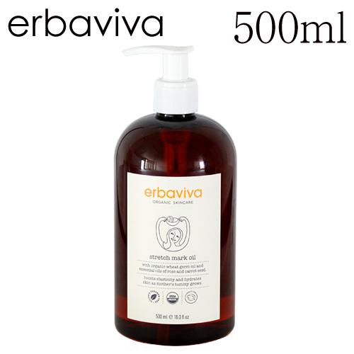 erbaviva ストレッチマークオイル STMオイル ジャンボサイズ 500ml