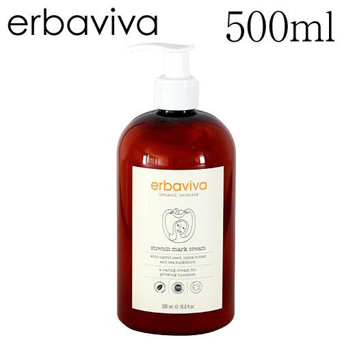 erbaviva ストレッチマーククリーム STMクリーム ジャンボサイズ 500ml
