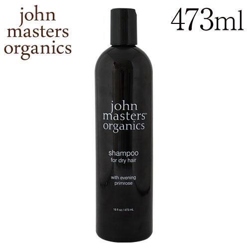 ジョンマスターオーガニック John Masters Organics イブニングプリムローズシャンプー 473ml