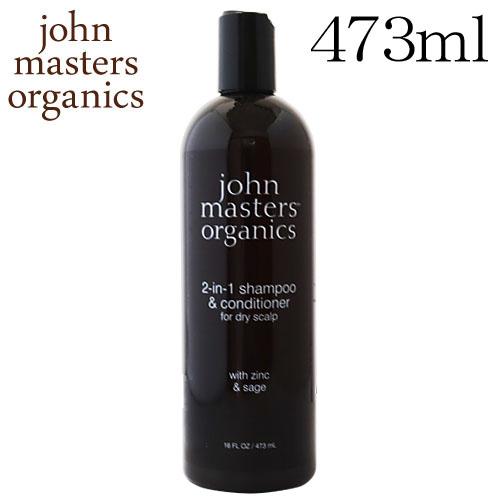 ジョンマスターオーガニック ジン&セージ コンディショニングシャンプー 473ml / John Masters Organics