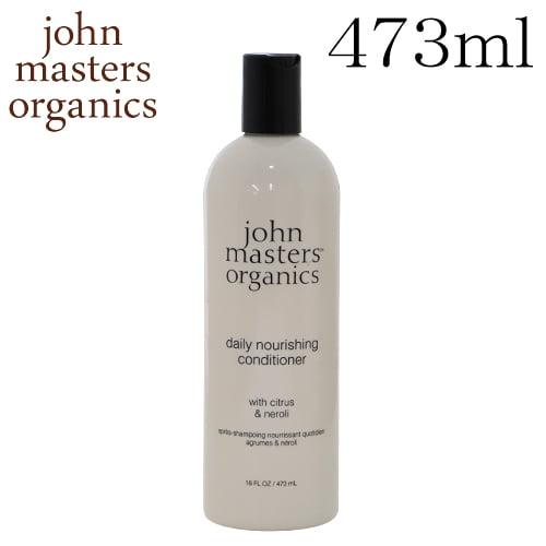 ジョンマスターオーガニック John Masters Organics シトラス&ネロリ コンディショナー 473ml