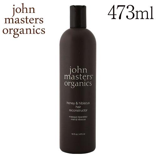 ジョンマスターオーガニック John Masters Organics ハニー&ハイビスカス ヘアリコンストラクター 473ml