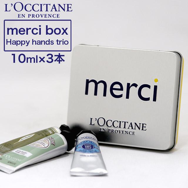 ロクシタン メルシーボックス ハッピーハンズトリオ / L'OCCITANE