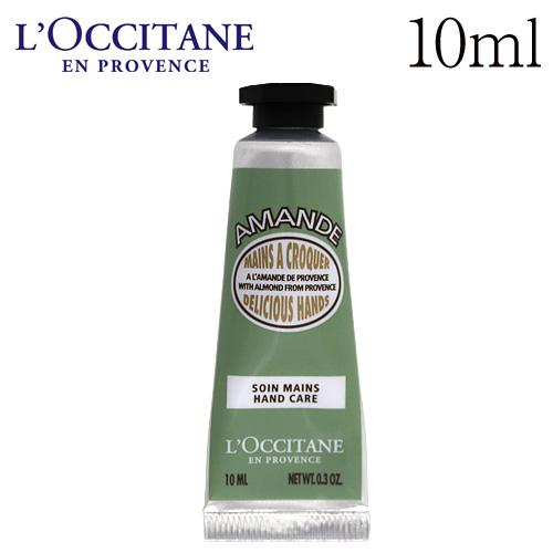 ロクシタン アマンドシェイプ スムースハンドクリーム 10ml / L'OCCITANE