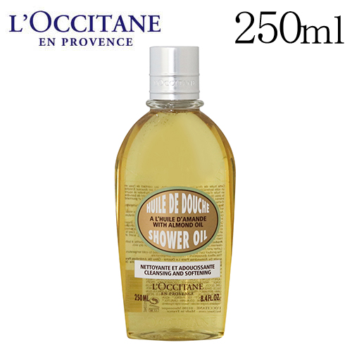 ロクシタン アーモンド モイスチャライジングシャワーオイル 250ml / L'OCCITANE