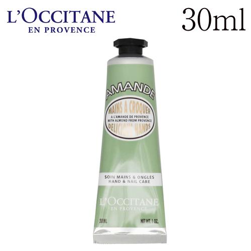 ロクシタン アマンドシェイプ スムースハンドクリーム 30ml / L'OCCITANE