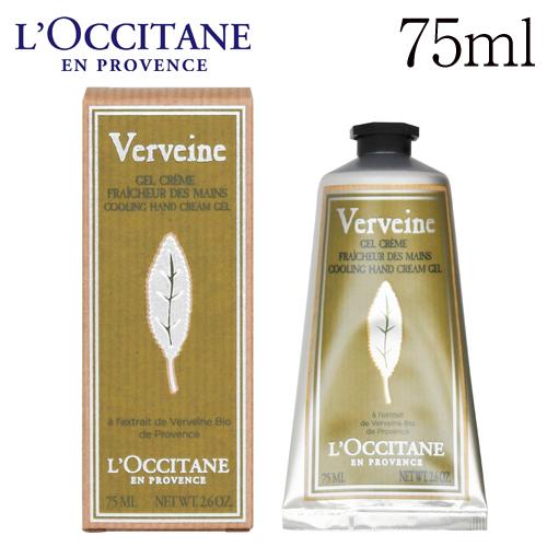 ロクシタン ヴァーベナ アイス ハンドクリーム 75ml / L'OCCITANE