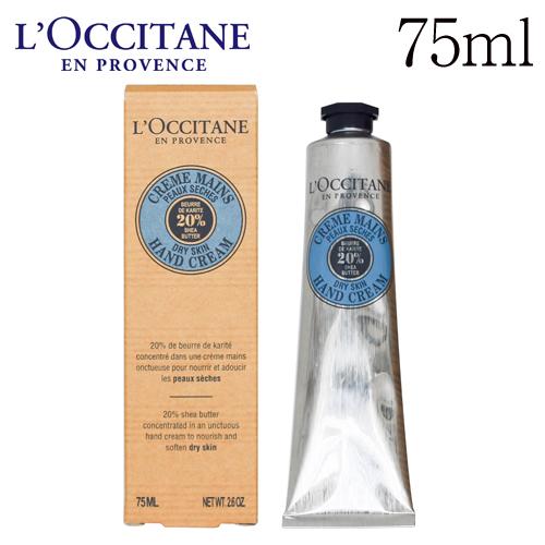 ロクシタン シア ハンドクリーム 75ml / L'OCCITANE