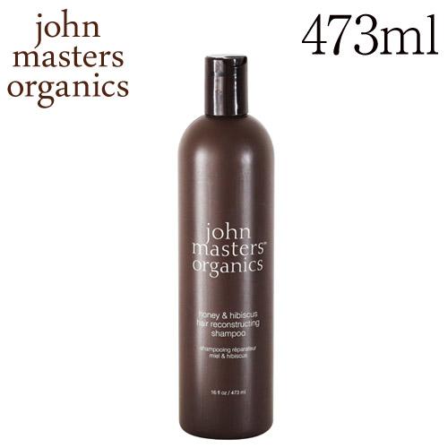 ジョンマスターオーガニック John Masters Organics ハニー&ハイビスカス ヘアシャンプー 473ml
