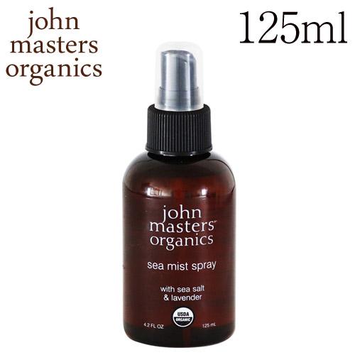 ジョンマスターオーガニック シーソルト&ラベンダー シーミストスプレー 125ml / John Masters Organics