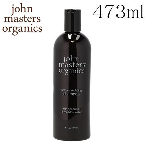 ジョンマスターオーガニック スペアミント&メドウスイート スキャルプシャンプー 473ml / John Masters Organics