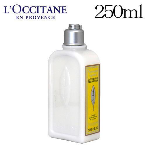 ロクシタン シトラスヴァーベナ ボディミルク 250ml / L'OCCITANE