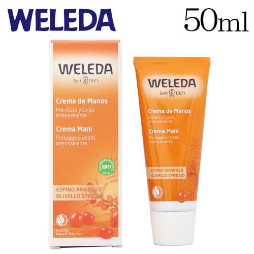 ヴェレダ ヒッポファンフルーティ ハンドクリーム 50ml / WELEDA