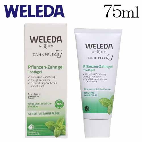 ヴェレダ 歯磨きハーブ 75ml / WELEDA