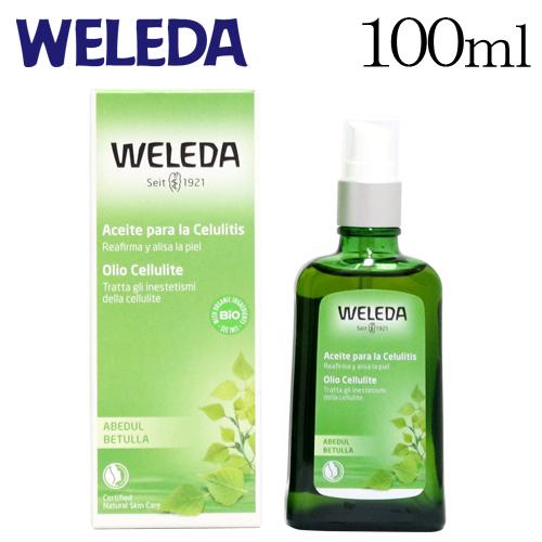 ヴェレダ ホワイトバーチ ボディオイル 100ml / WELEDA