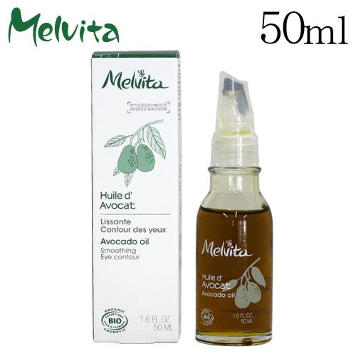 メルヴィータ ビオオイル アボカドオイル 50ml / Melvita