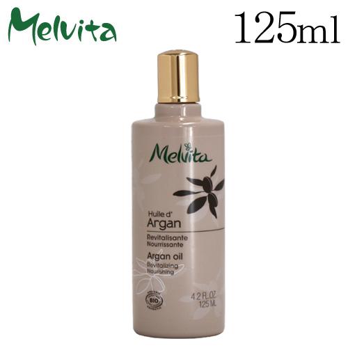 メルヴィータ アルガンオイル 125ml / Melvita
