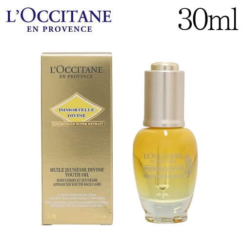 ロクシタン イモーテル ディヴァイン インテンシヴオイル 30ml / L'OCCITANE