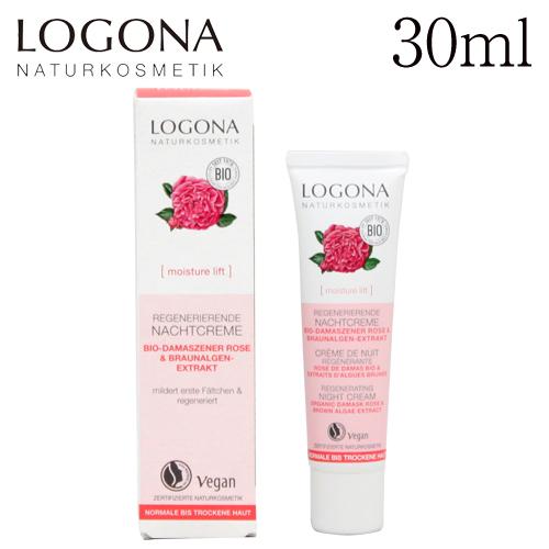 ロゴナ スムージング ナイトクリーム ローズ 30ml / LOGONA