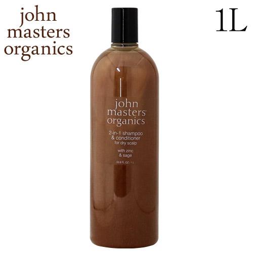 ジョンマスターオーガニック ジン&セージ コンディショニングシャンプー 1L / John Masters Organics