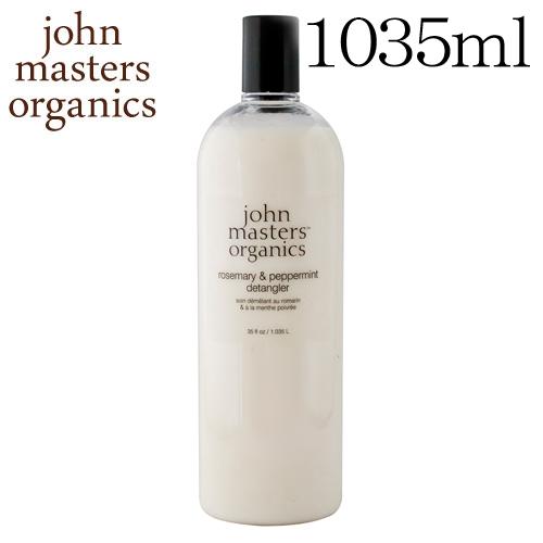 ジョンマスターオーガニック John Masters Organics ローズマリー&ペパーミント デタングラー 1035ml