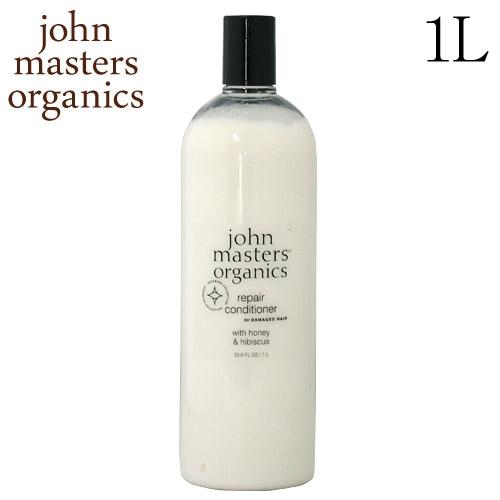 ジョンマスターオーガニック John Masters Organics ハニー&ハイビスカス ヘアリコンストラクター 1L
