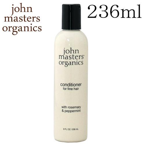 ジョンマスターオーガニック ローズマリー&ペパーミント コンディショナー 236ml / John Masters Organics
