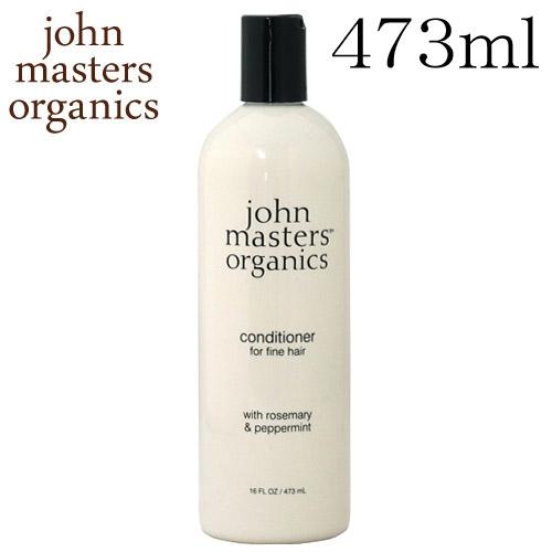 ジョンマスターオーガニック John Masters Organics ローズマリー&ペパーミント コンディショナー 473ml