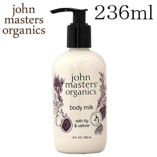 ジョンマスターオーガニック John Masters Organics フィグ&ベチバー ボディミルク 236ml