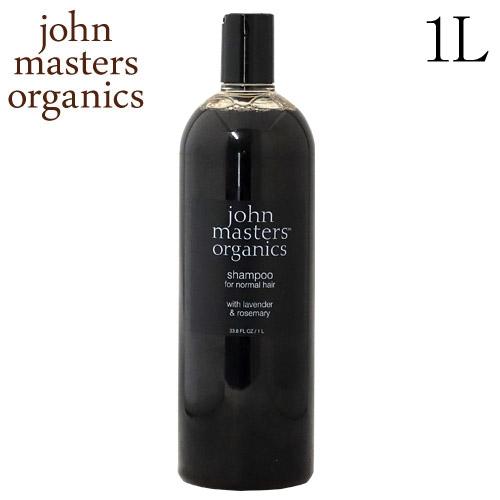 ジョンマスターオーガニック John Masters Organics ラベンダーローズマリー シャンプー 1L