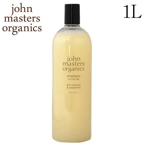 ジョンマスターオーガニック John Masters Organics ローズマリー&ペパーミント シャンプー 1L