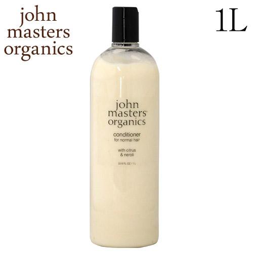 ジョンマスターオーガニック John Masters Organics シトラス&ネロリ コンディショナー 1L