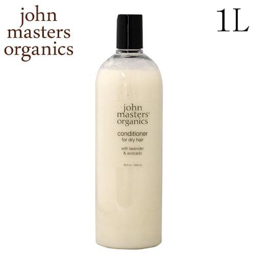 ジョンマスターオーガニック ラベンダー&アボカド インテンシブコンディショナー 1035ml / John Masters Organics