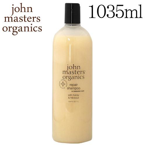 ジョンマスターオーガニック John Masters Organics ハニー&ハイビスカス リペアシャンプー 1035ml