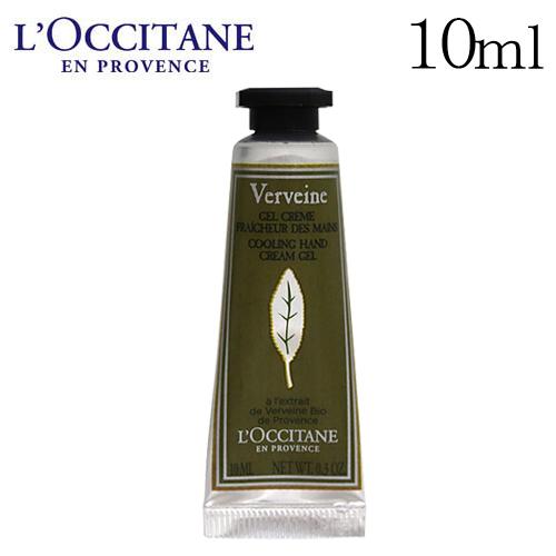 ロクシタン ヴァーベナ アイスハンドクリーム 10ml / L'OCCITANE