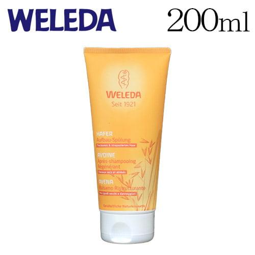 ヴェレダ オーガニック ヘアコンディショナー 200ml / WELEDA