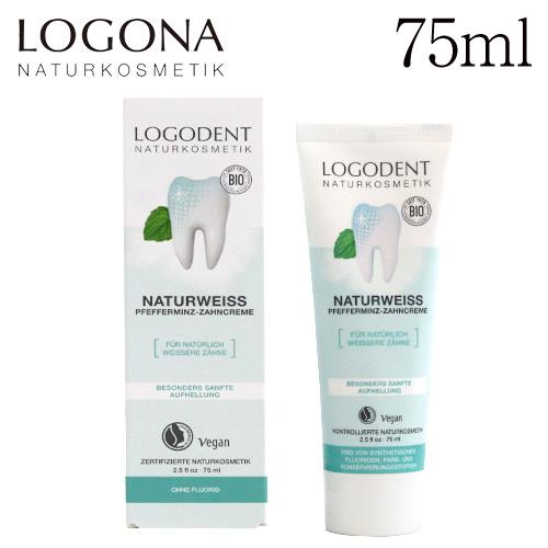 ロゴナ ナチュラルホワイトハミガキ 75ml / LOGONA